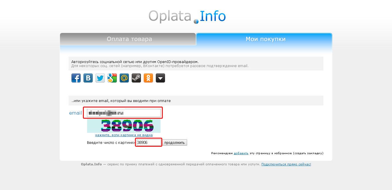 ПОЧТОВЫЕ ЯЩИКИ С ПИСЬМАМИ - @oplata.info